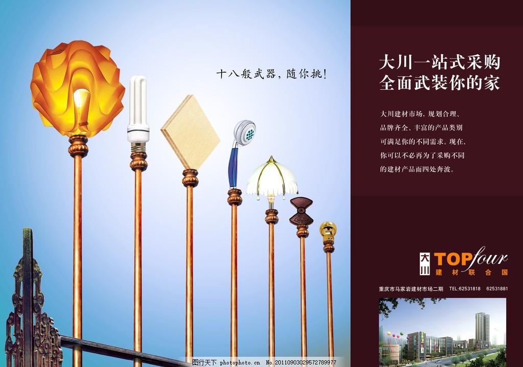五金市场采购广告 物流画册 发展 房地产 商业 企业文化 开发商