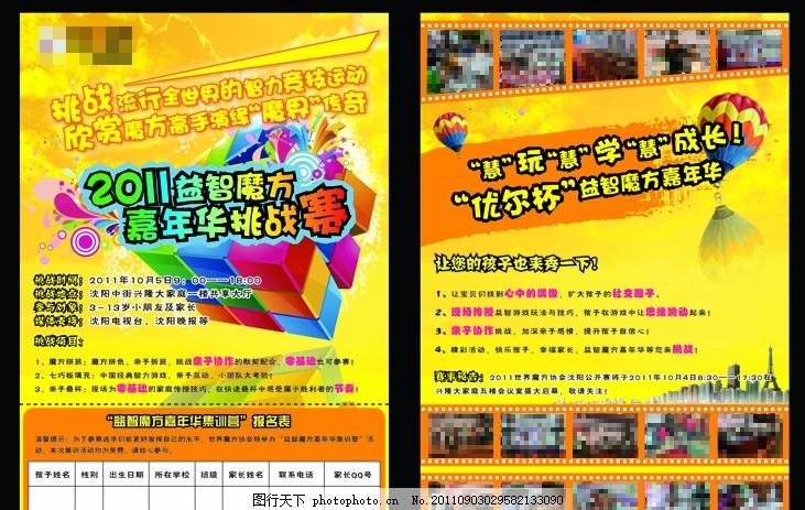 dm 单页 传单      广告设计 素材 益智 嘉年华 大赛 比赛 魔法 魔方