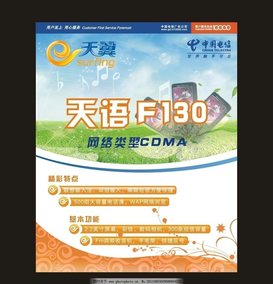 天翼宣传单 中国电信宣传单 电信标志 天翼标志 天语手机宣传单