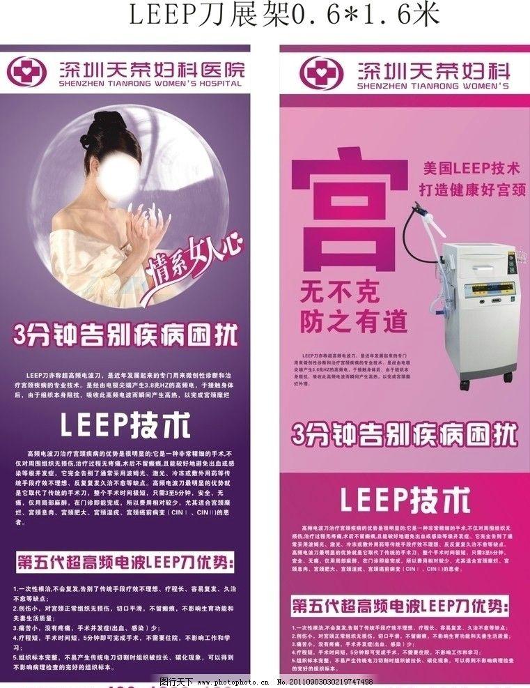 医院展架 宫颈 人物 美女 宫颈糜烂 展板模板 广告设计 矢量