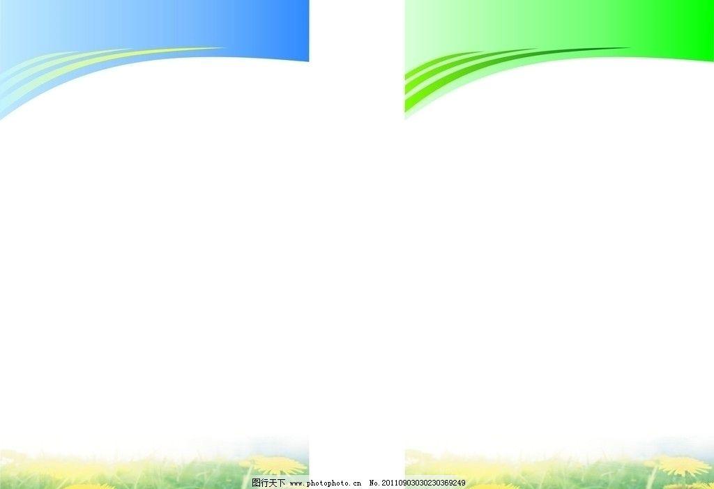 学院展板 生态展板 绿色展板 蓝色展板 清爽 绿色 生态 广告设计 矢量