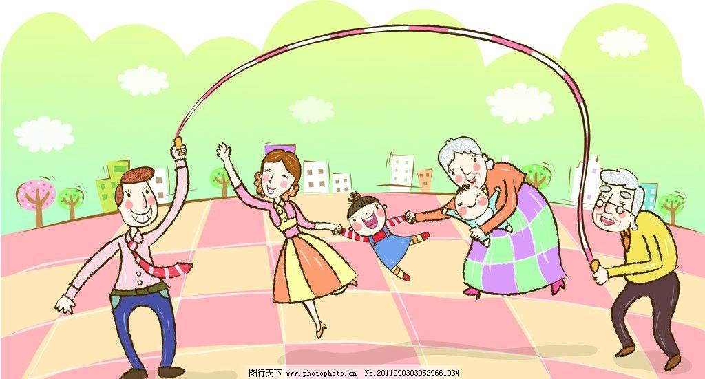 节日素材 情人节 情人节矢量素材 卡通素材 矢量背景 家庭 跳绳 树