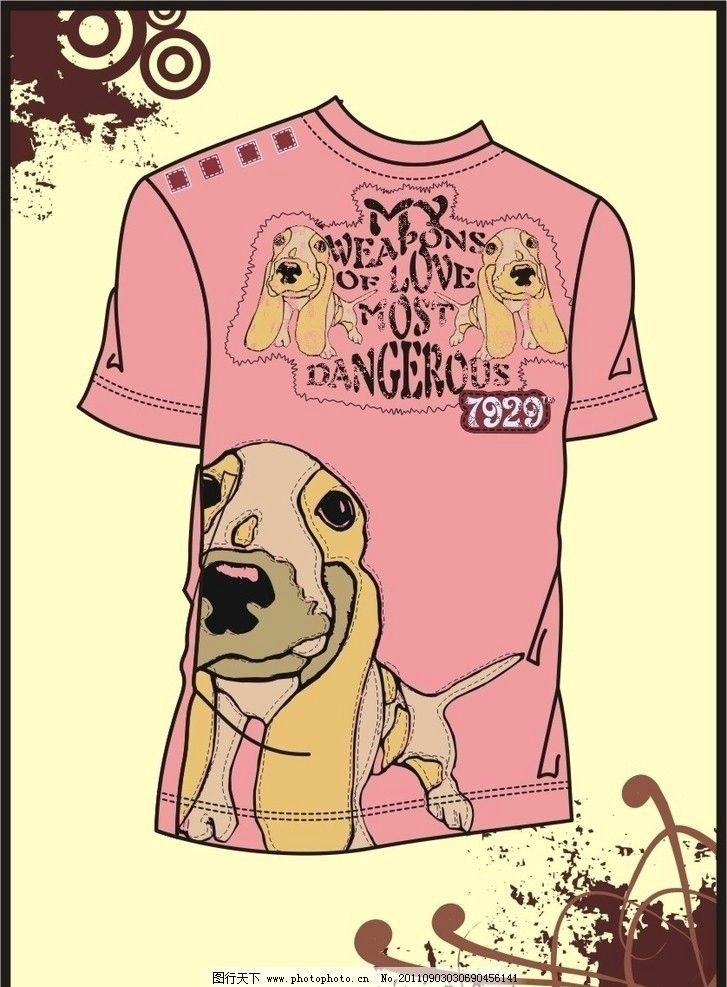 男装 t shirt 印花设计 宠物狗图案 服装设计 广告设计 矢量 cdr