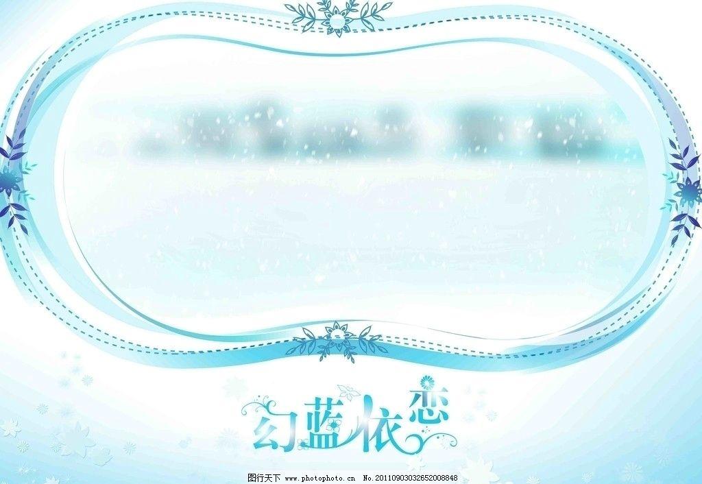 淡蓝色背景 雪花 边框