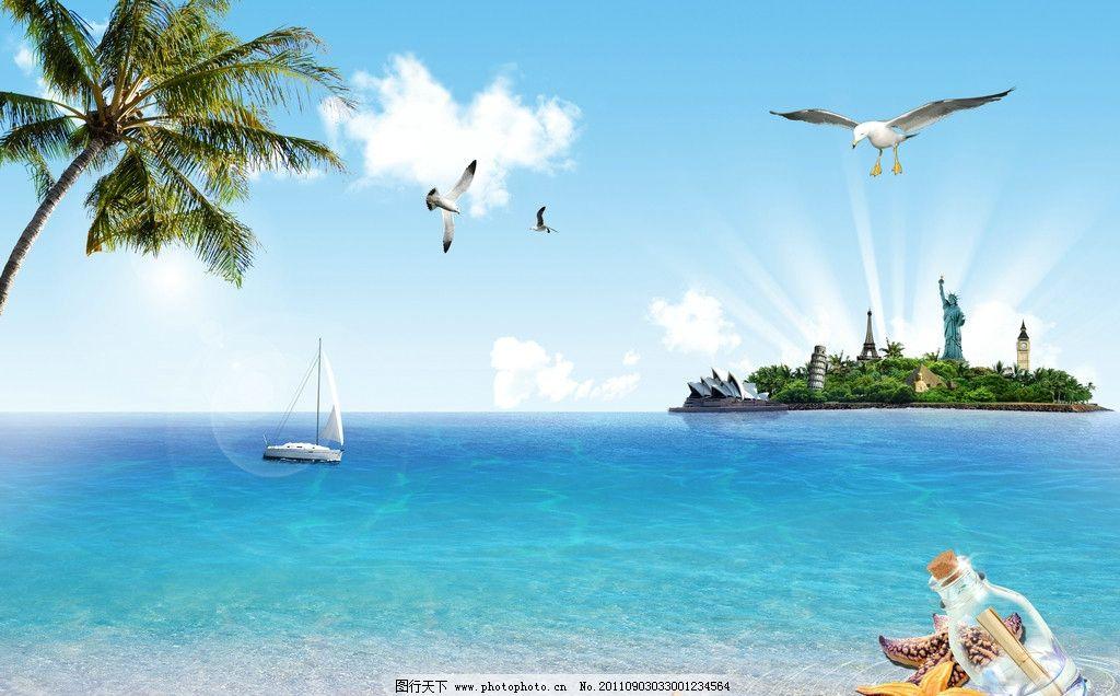 大海蓝天 大海 蓝天 海滩 椰树 瓶子 海鸥 psd分层素材 源文件 300dpi