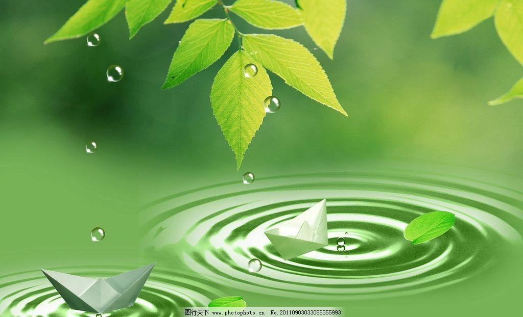 绿叶水滴 叶子 图案 大自然 招手 挥手 掉下 树叶 植物 植物的叶子图片