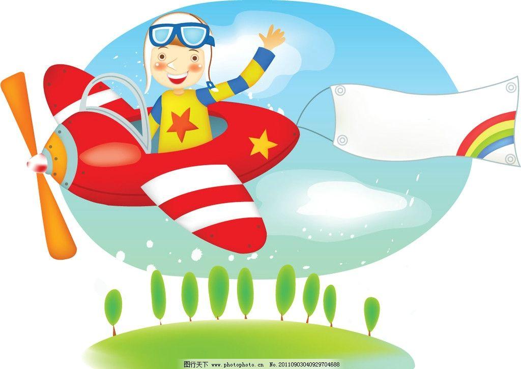 可爱儿童素材 飞机 翱翔 飞行员 孩童 学生 玩耍 小朋友 椰子树