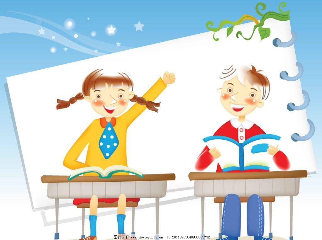 可爱儿童素材图片_动画素材_flash动画_图行天下图库