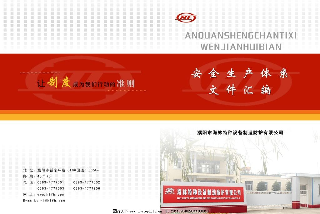 文件汇编画册封面 生产体系文件汇编 红色 封皮 画册设计 广告设计模板