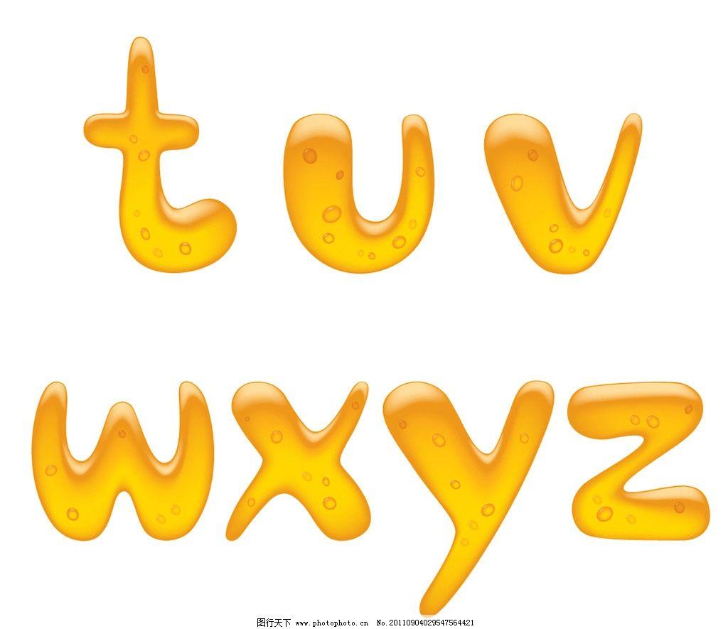 质感 字母 英文 英文字体 英文艺术字 拼音 拼音字母 字母设计 艺术