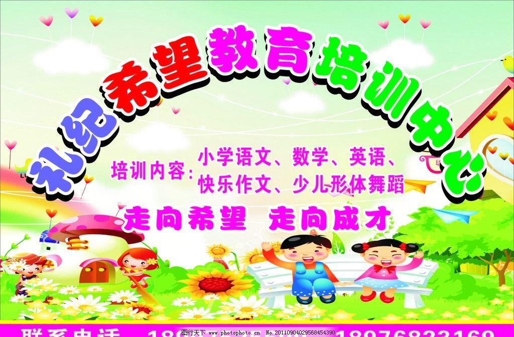 幼儿园广告 背景 卡通背景 小朋友 草地 树 白云 矢量