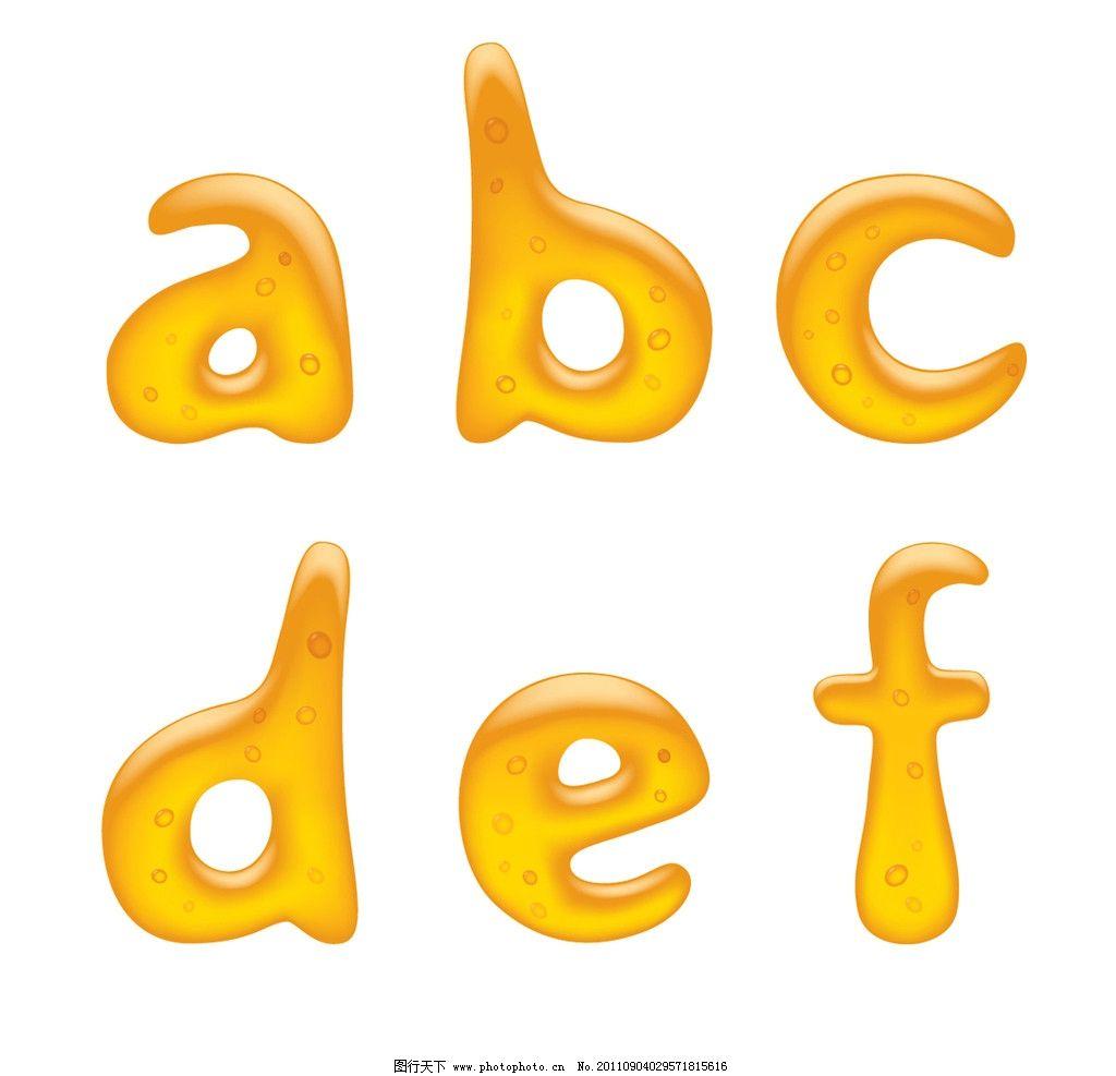 创意字母 啤酒质感字母 英文 英文字体 英文艺术字 拼音 拼音字母