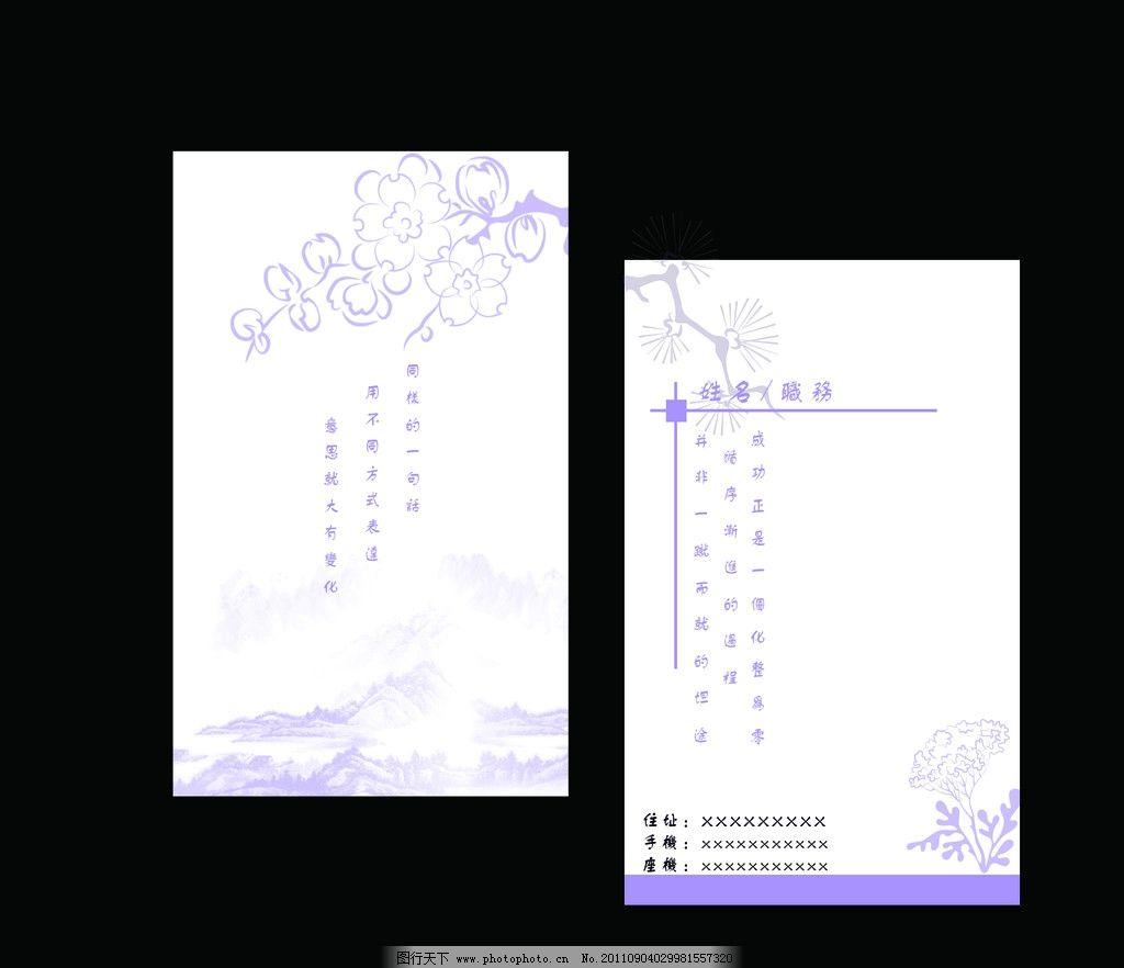 名片模板 中国风 山水画 名片 淡雅 格言 菊花 梅花 名片卡片 广告