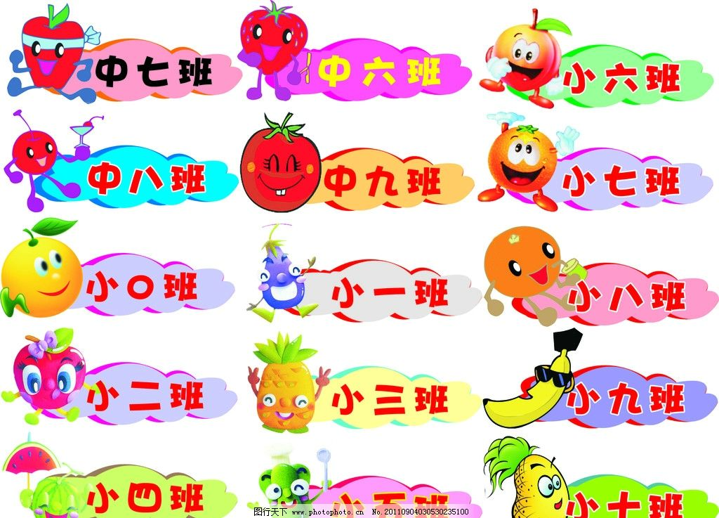 幼儿园班牌 卡通 动物 水果 卡通设计 广告设计 矢量 cdr