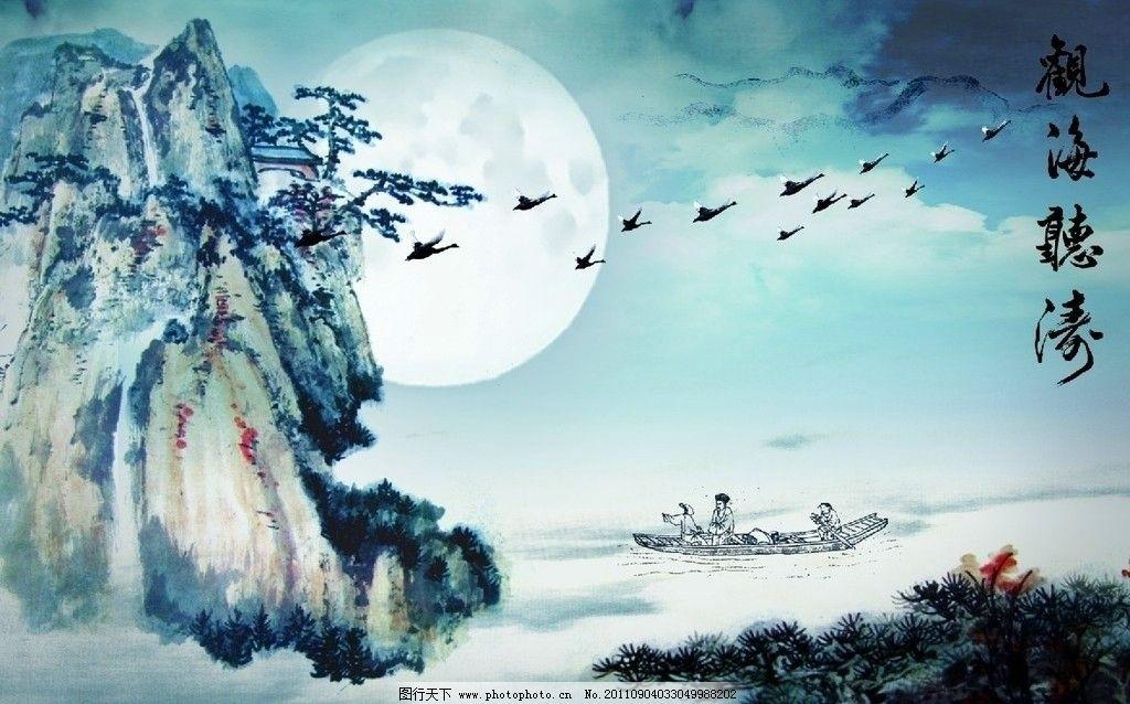 山水画图片大全动物