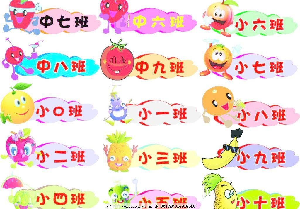 幼儿园班牌矢量素材 幼儿园班牌模板下载 幼儿园班牌 卡通 动物 水果