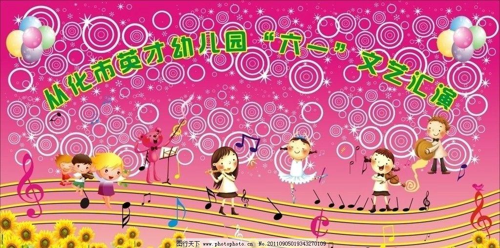 漫画 可爱背景 泡泡 音乐 花 幼儿园 英才幼儿园 儿童节 节日素材