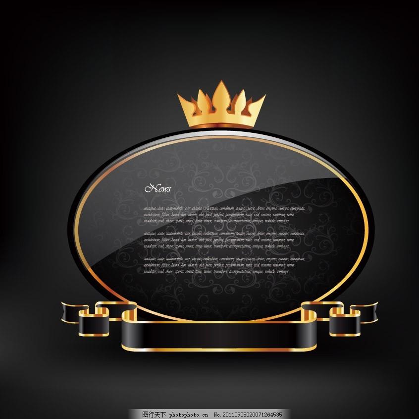 金色皇冠丝带标签边框 欧式 皇家 金边 金框 古典 时尚 花纹