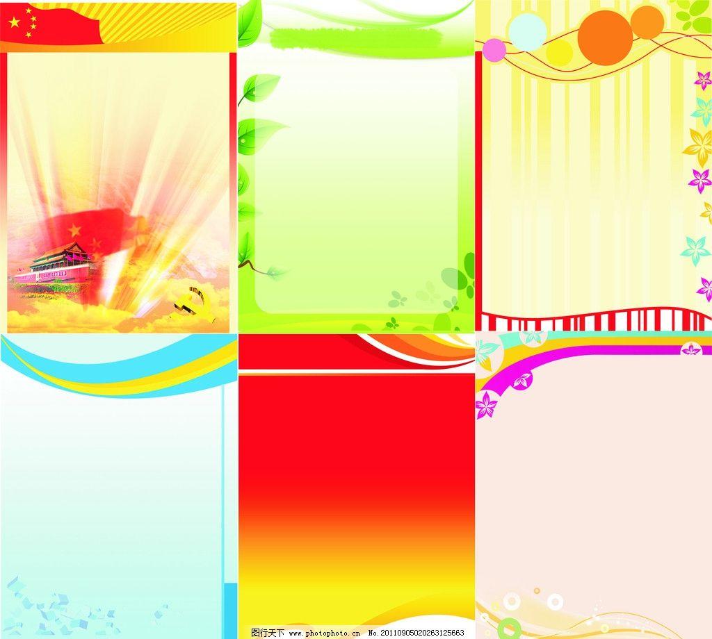 绿色背景 底图 底纹 展板模板 制度模板等 底纹背景 底纹边框 矢量