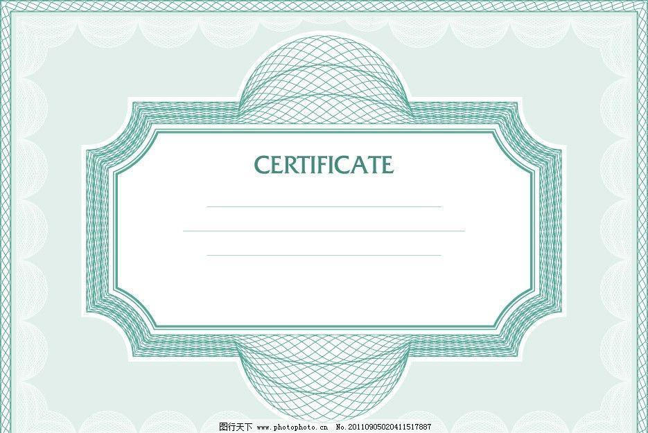 证书文凭奖状花纹边框 防伪 花边 古典 欧式 时尚 潮流 矢量