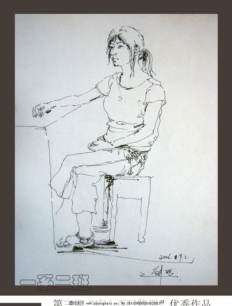 女青年坐姿全身速写 手绘效果图 写生 美术基础 人物全身肖像