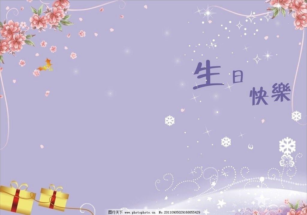 生日快乐 贺卡 生日卡 礼物 礼卡 单张      包装设计 广告设计 矢量