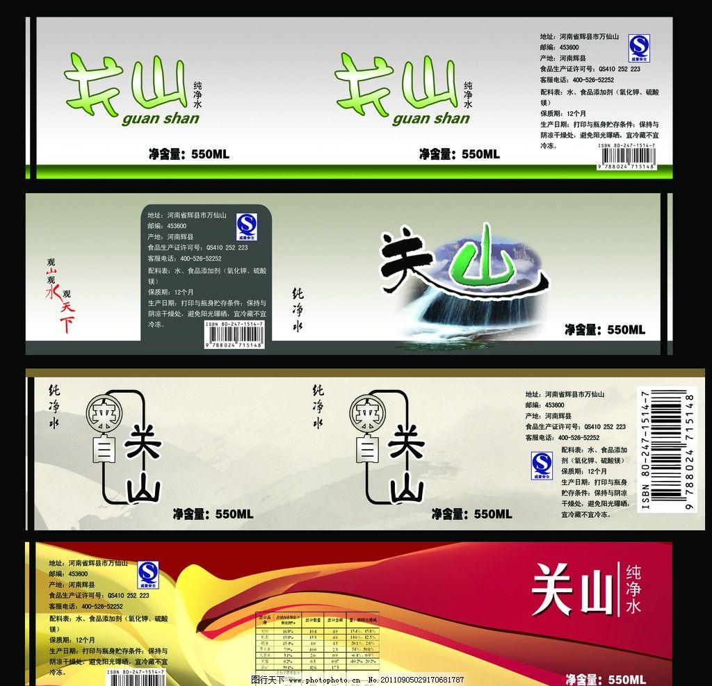 矿泉水标签 矿泉水 标签设计 瓶身贴 字体设计 版面设计 包装设计
