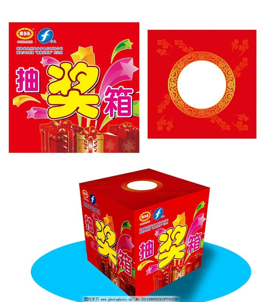 礼物 礼花 精美礼花 精美礼品 精美礼物 盒子 中秋 抽奖活动 包装设计