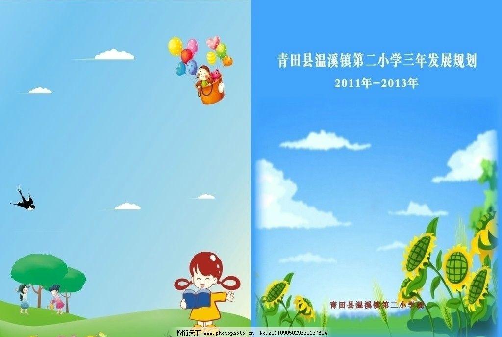 幼儿园书本设计 封面模板 封面设计 向日葵 草地 画册设计 广告设计