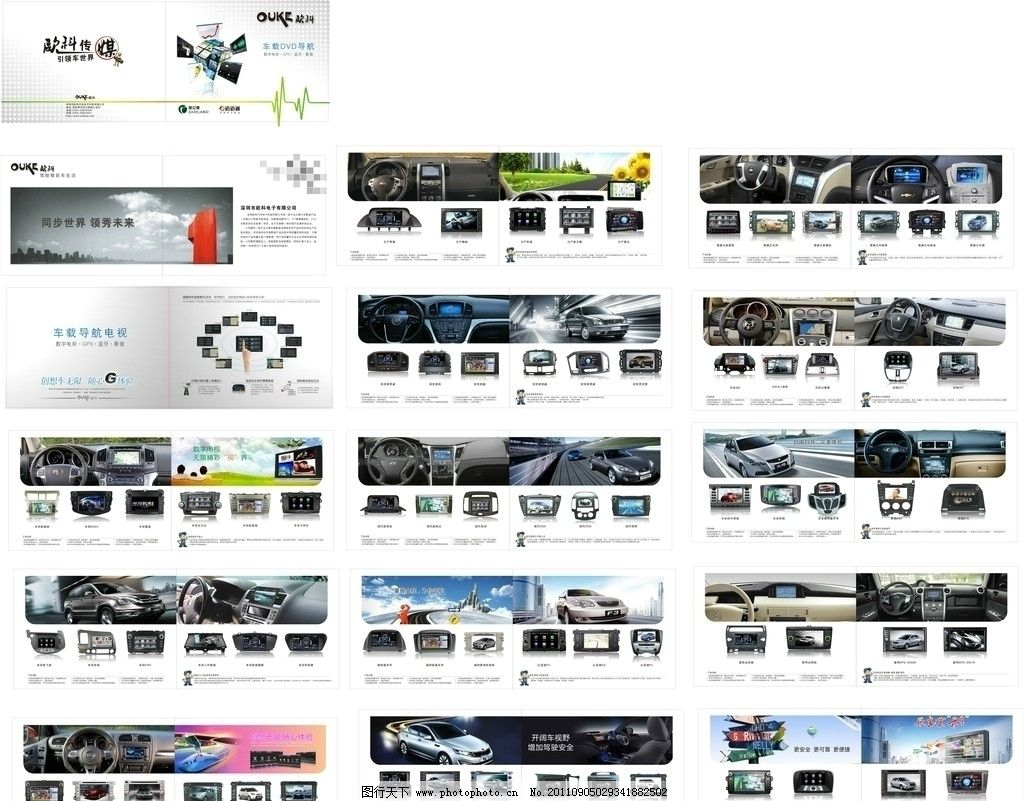 导航 汽车 科技 车载 音乐 现代 本田 画册设计 广告设计 矢量 cdr