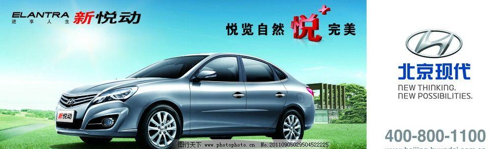 北京现代新悦动 轿车 交通 韩国现代 商务车 名车 汽车