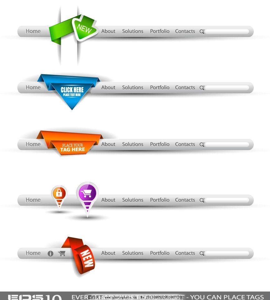 网页菜单导航标签按钮图标 网页装饰 网页设计 注册窗口 登录窗口