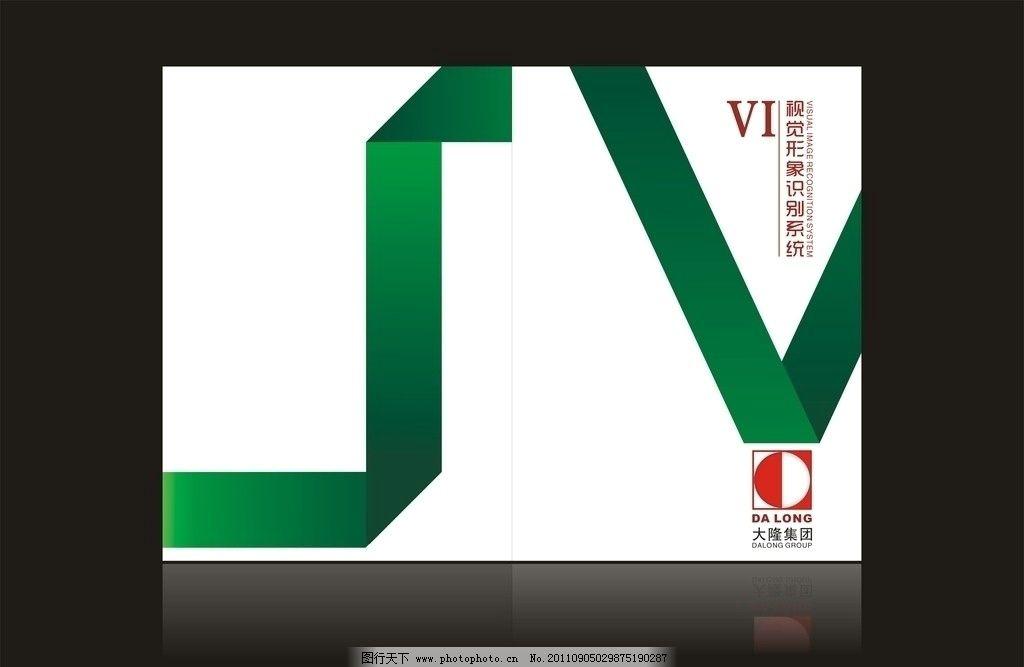vi手册封面设计图片