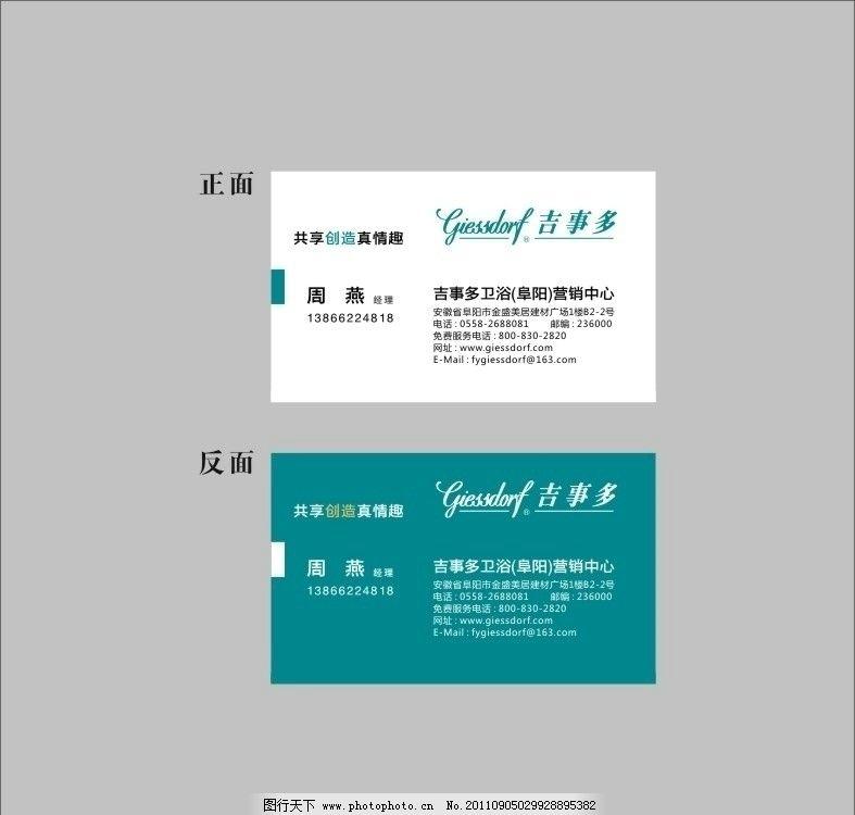 吉事多 卫浴 名片 卡片 名片卡片 广告设计 矢量 cdr