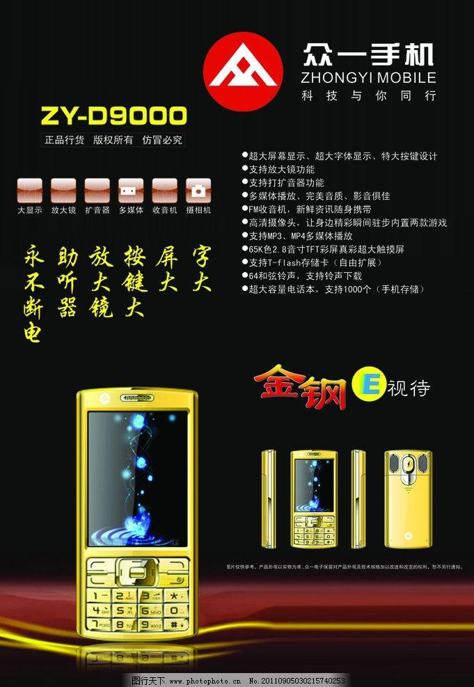 手机 写真 海报设计 众一 超强待机 dm宣传单 广告设计模板 源文件 72