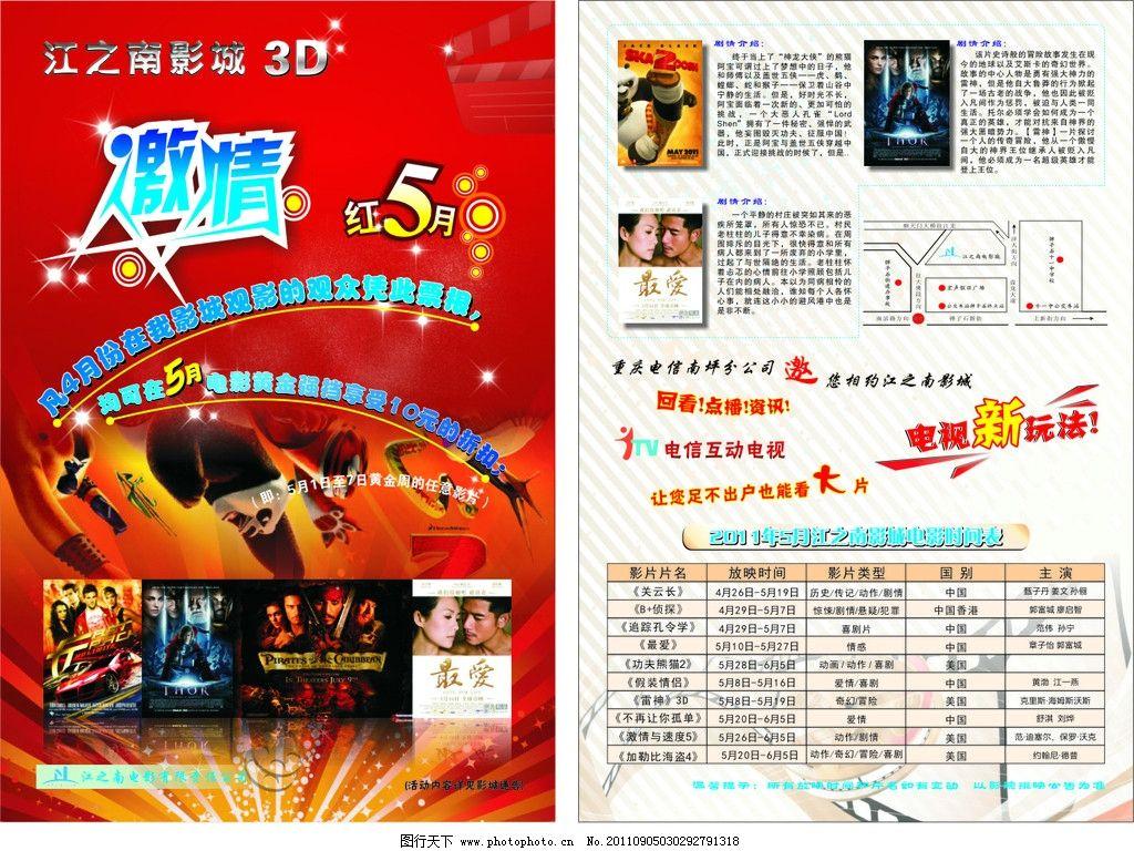 电影dm宣传单 激情5月电影宣传单 电影dm单 dm宣传单 广告设计 矢量