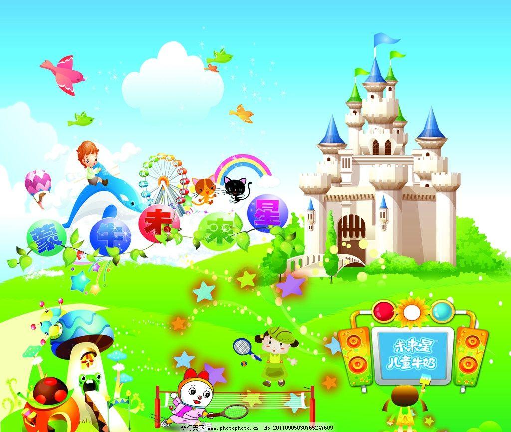 幼儿园城堡卡通广告图图片