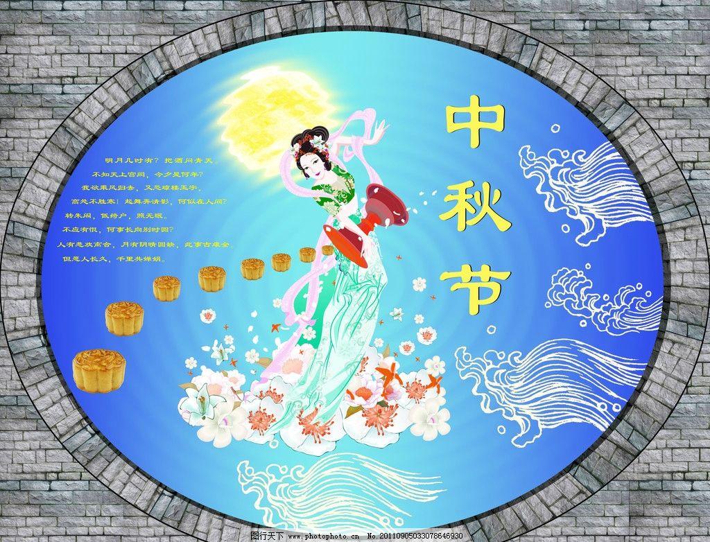 中秋节 中秋 仙女 水波 水波月 月 月亮 波纹 水井 云 云朵 墙壁 月饼