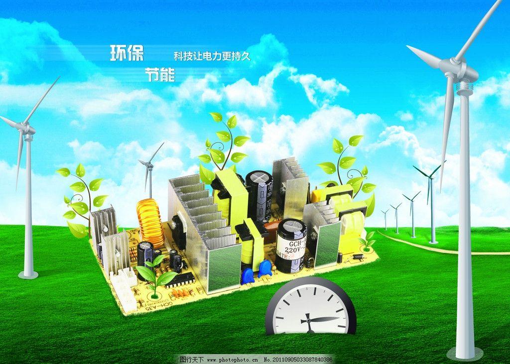 电路板 绿色能源 电器 电路 时间 风力发电 风车 时钟 psd分层素材 源