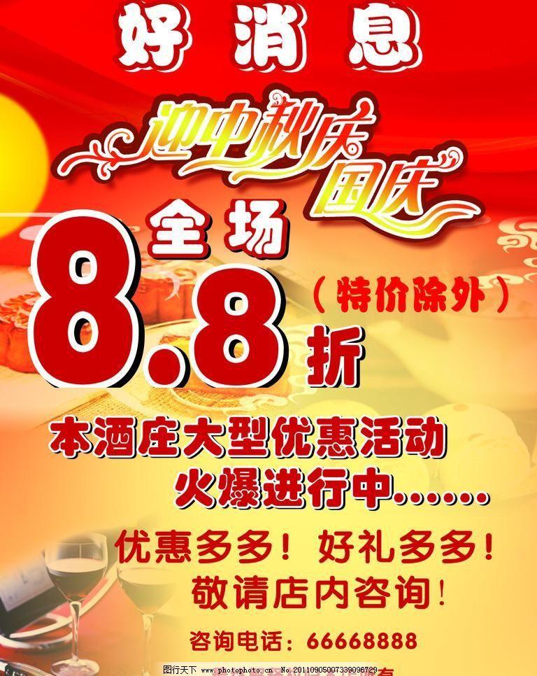 中秋海报 中秋海报图片免费下载 广告设计 红酒 庆国庆 赏月 祥云
