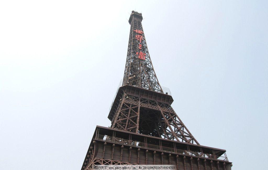 深圳世界之窗 埃菲尔铁塔 世界之窗 铁塔 建筑景观 自然景观 摄影 300