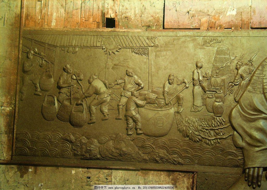 明光酒业浮雕泥塑图片