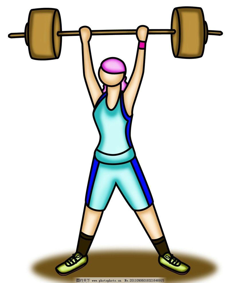 体育运动 举重 体育 运动 杠铃 动漫人物 动漫动画 设计 300dpi jpg