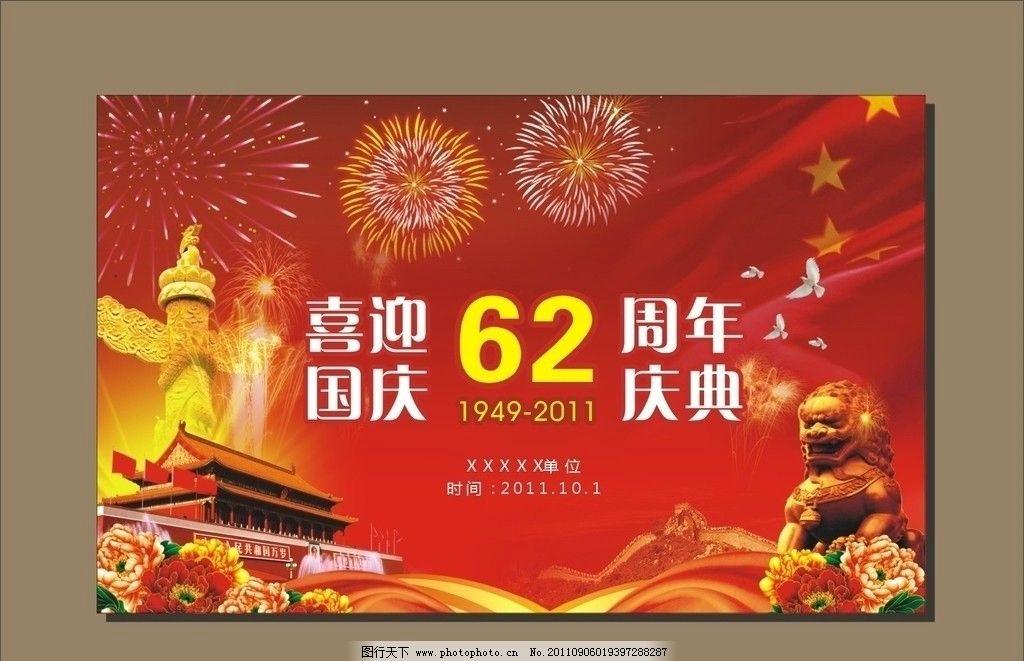国庆节 华表 天安门 烟花 石狮 牡丹花 鸽子 红旗 长城 节日素材 矢量