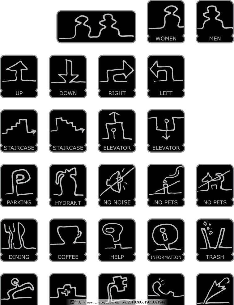 标识导视系统图标 标牌 标版 形象 箭头 矢量 室内 户外 标识标志图标