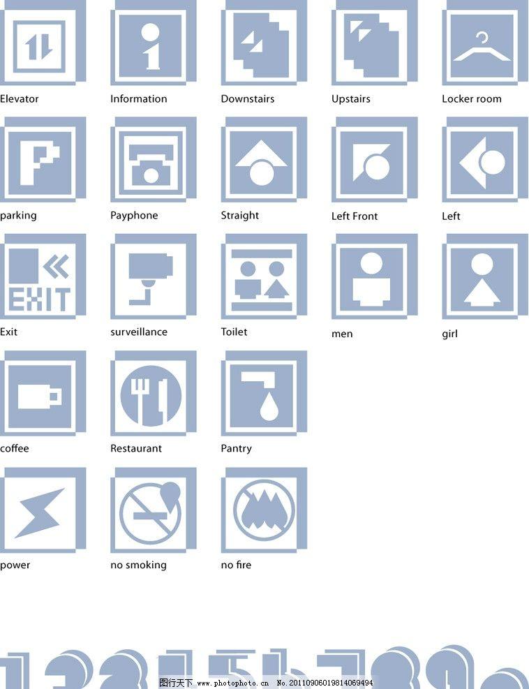 标识导视系统图标 标牌 标识 导视 系统 vi 标版 形象 图标 箭头 矢量