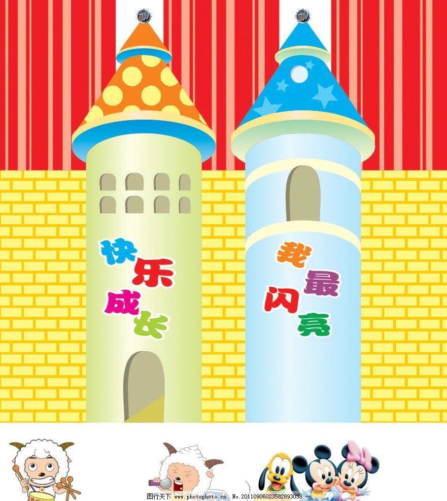 背景墙 幼儿园背景墙 城堡 矢量人物