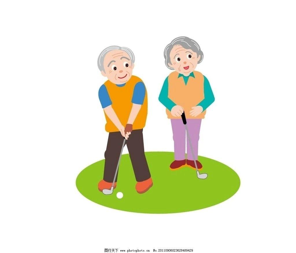 老年人图片 老年人 高尔夫球 健身 老人 矢量图 老年人物 矢量人物图片