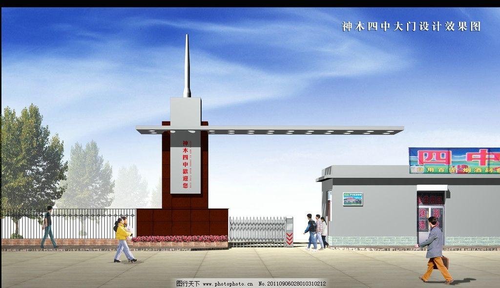 大门效果图 学校大门效果图 建筑设计 环境设计 设计 72dpi jpg