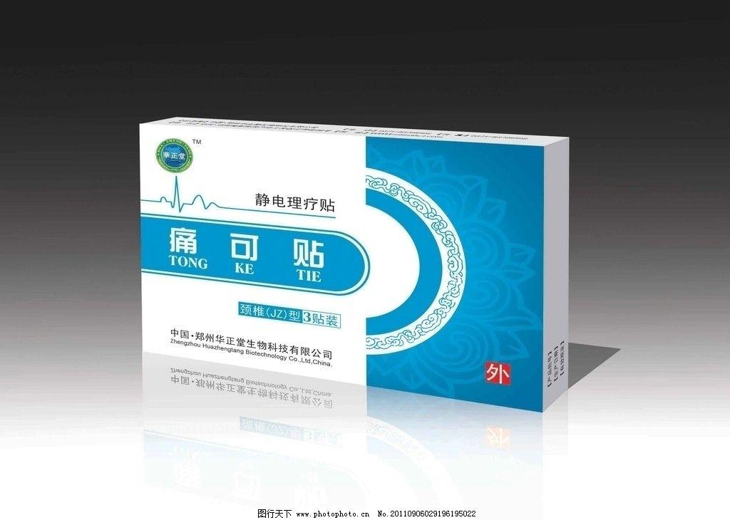 包装(展开图) 药品包装 包装 药盒 药包装 医药 包装设计 广告设计